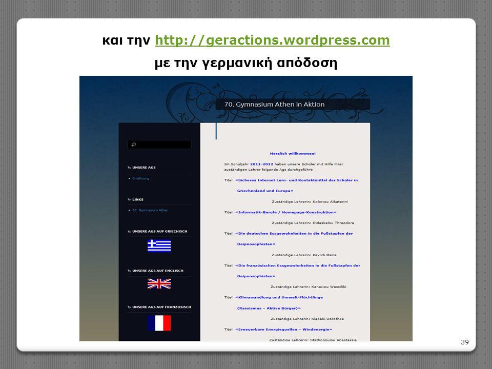 και την http://geractions.wordpress.comhttp://geractions.wordpress.com με την γερμανική απόδοση 39