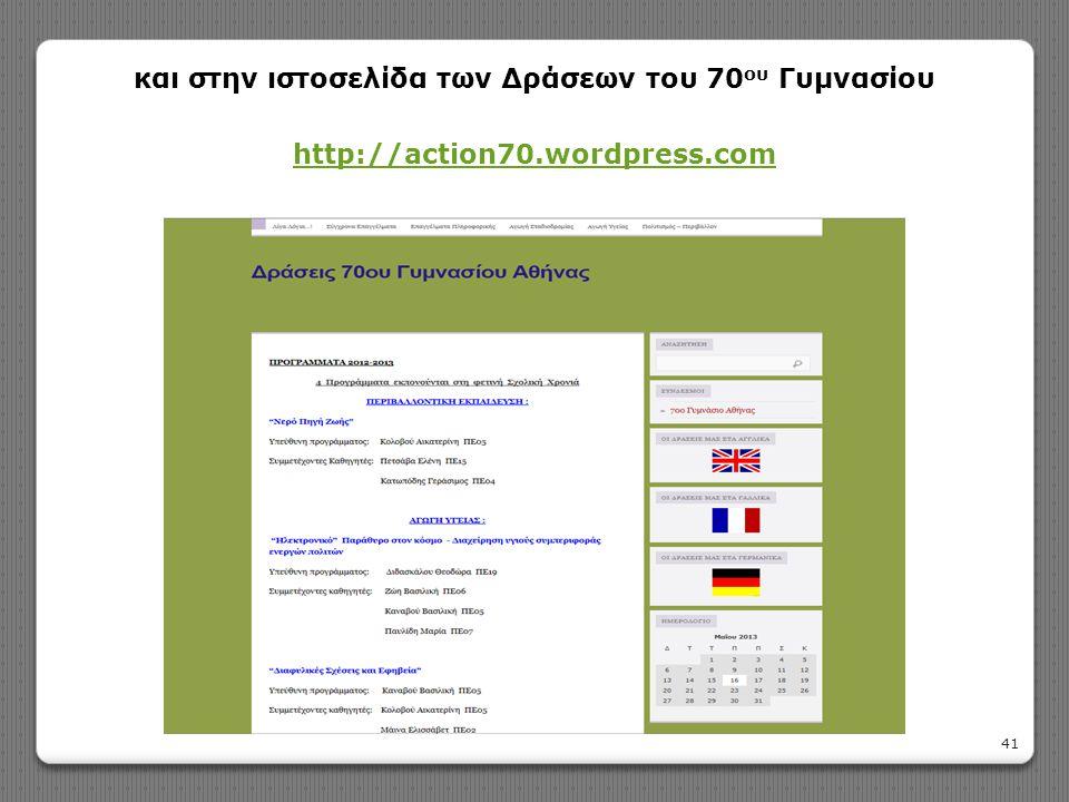 και στην ιστοσελίδα των Δράσεων του 70 ου Γυμνασίου http://action70.wordpress.com 41