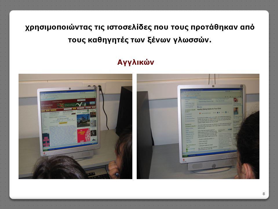 χρησιμοποιώντας τις ιστοσελίδες που τους προτάθηκαν από τους καθηγητές των ξένων γλωσσών. Αγγλικών 8