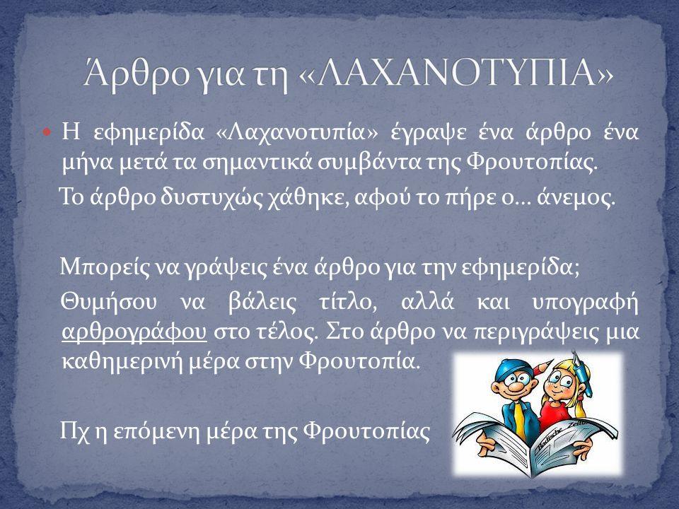  Η εφημερίδα «Λαχανοτυπία» έγραψε ένα άρθρο ένα μήνα μετά τα σημαντικά συμβάντα της Φρουτοπίας.