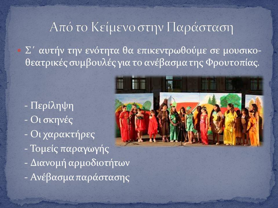  Σ΄ αυτήν την ενότητα θα επικεντρωθούμε σε μουσικο- θεατρικές συμβουλές για το ανέβασμα της Φρουτοπίας.