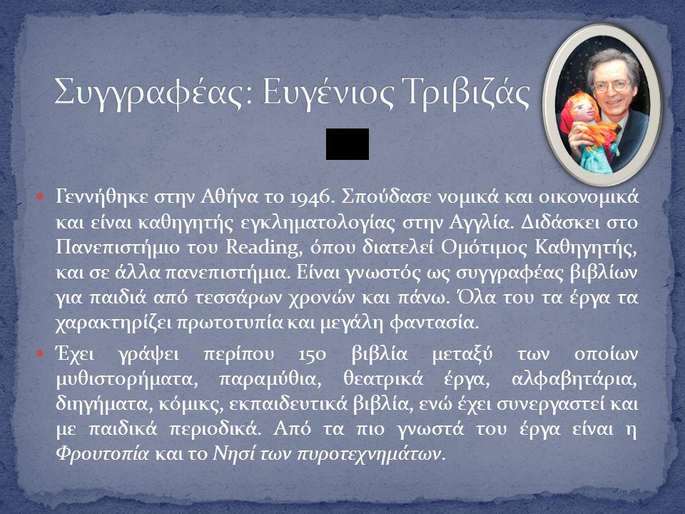  Γεννήθηκε στην Αθήνα το 1946.