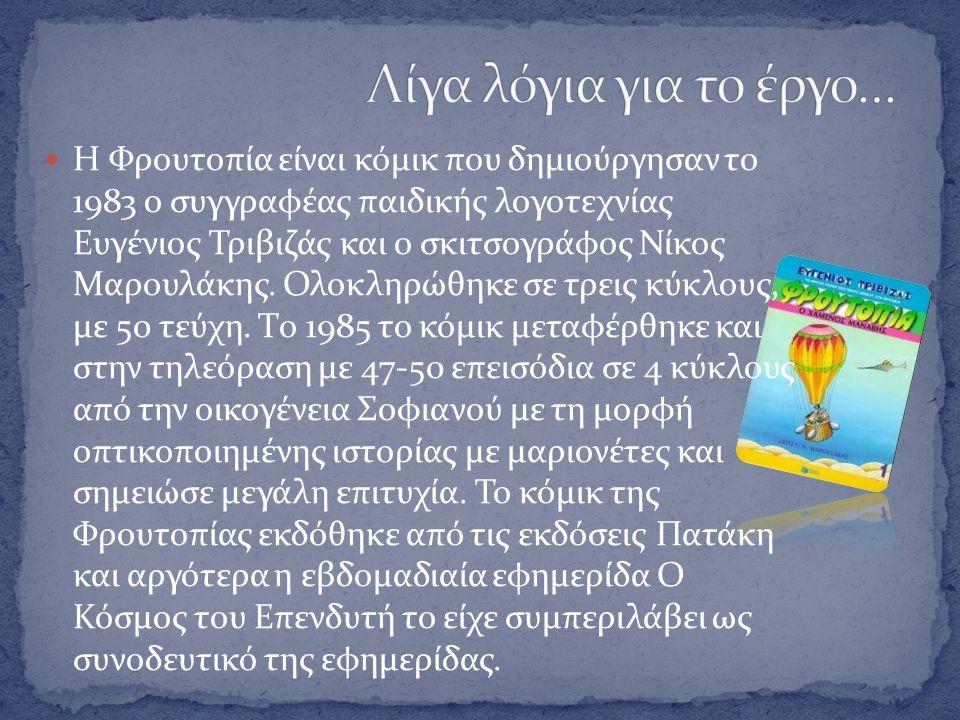  Η Φρουτοπία είναι κόμικ που δημιούργησαν το 1983 ο συγγραφέας παιδικής λογοτεχνίας Ευγένιος Τριβιζάς και ο σκιτσογράφος Νίκος Μαρουλάκης.