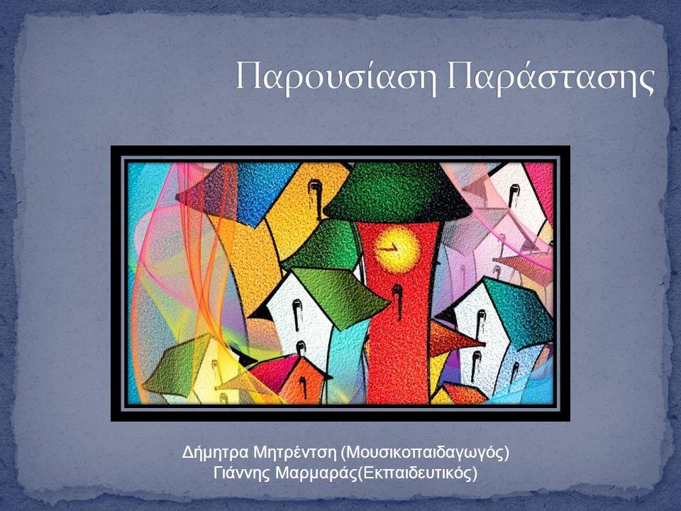 Δήμητρα Μητρέντση (Μουσικοπαιδαγωγός) Γιάννης Μαρμαράς(Εκπαιδευτικός)
