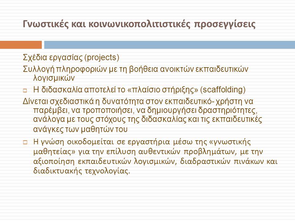 Γνωστικές και κοινωνικοπολιτιστικές προσεγγίσεις Σχέδια εργασίας (projects) Συλλογή πληροφοριών με τη βοήθεια ανοικτών εκπαιδευτικών λογισμικών  Η δι