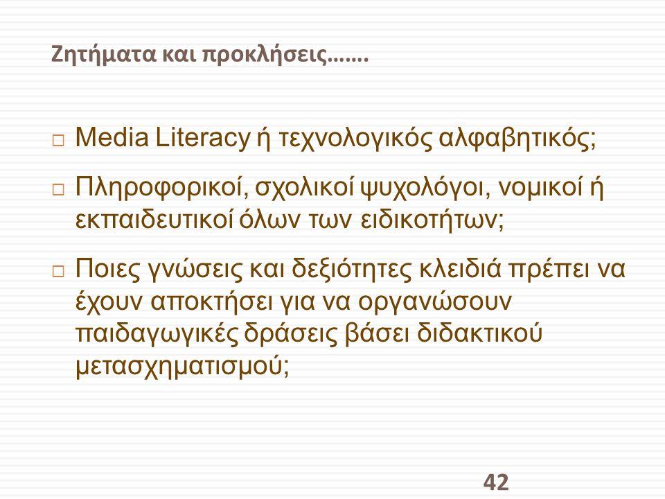 Ζητήματα και προκλήσεις…….  Media Literacy ή τεχνολογικός αλφαβητικός;  Πληροφορικοί, σχολικοί ψυχολόγοι, νομικοί ή εκπαιδευτικοί όλων των ειδικοτήτ