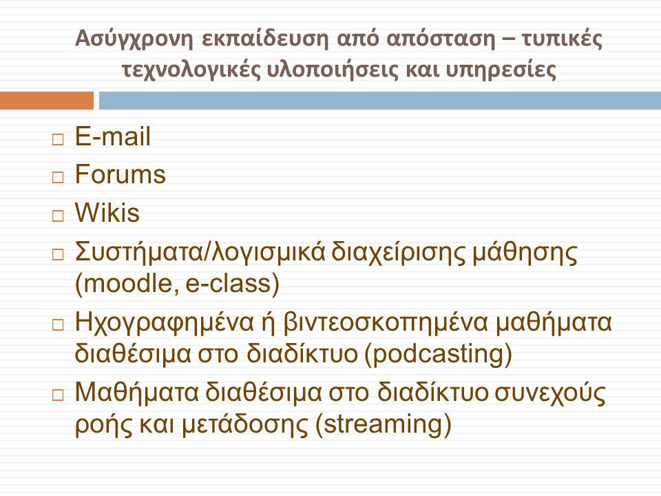 Ασύγχρονη εκπαίδευση από απόσταση – τυπικές τεχνολογικές υλοποιήσεις και υπηρεσίες  E-mail  Forums  Wikis  Συστήματα/λογισμικά διαχείρισης μάθησης