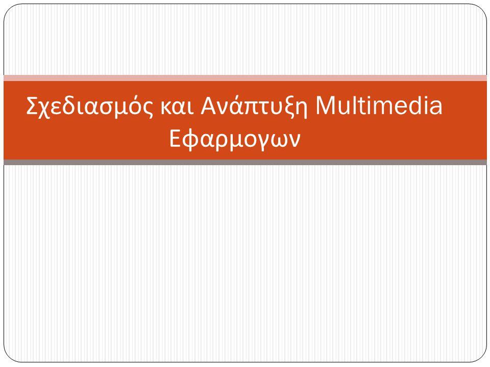 Σχεδιασμός και Ανάπτυξη Multimedia Εφαρμογων