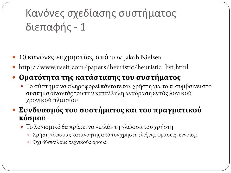 Κανόνες σχεδίασης συστήματος διεπαφής - 1  10 κανόνες ευχρηστίας από τον Jakob Nielsen  http://www.useit.com/papers/heuristic/heuristic_list.html 