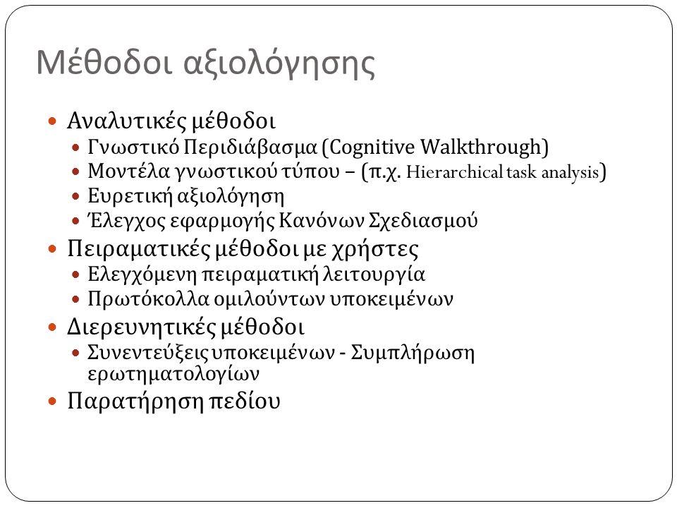 Μέθοδοι αξιολόγησης  Αναλυτικές μέθοδοι  Γνωστικό Περιδιάβασμα (Cognitive Walkthrough)  Μοντέλα γνωστικού τύπου – ( π. χ. Hierarchical task analysi