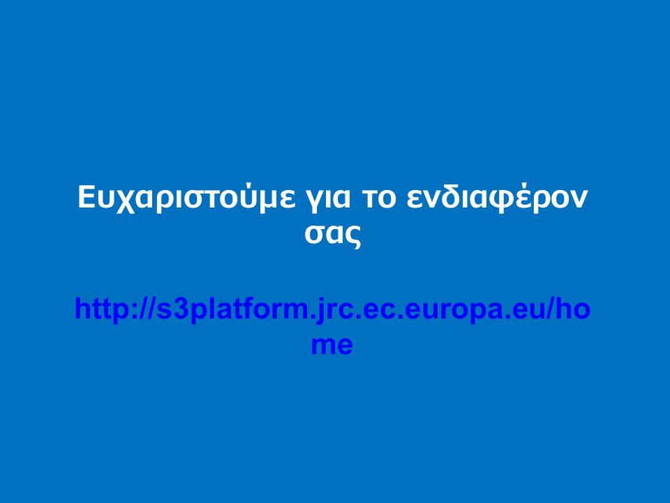 Ευχαριστούμε για το ενδιαφέρον σας http://s3platform.jrc.ec.europa.eu/ho me