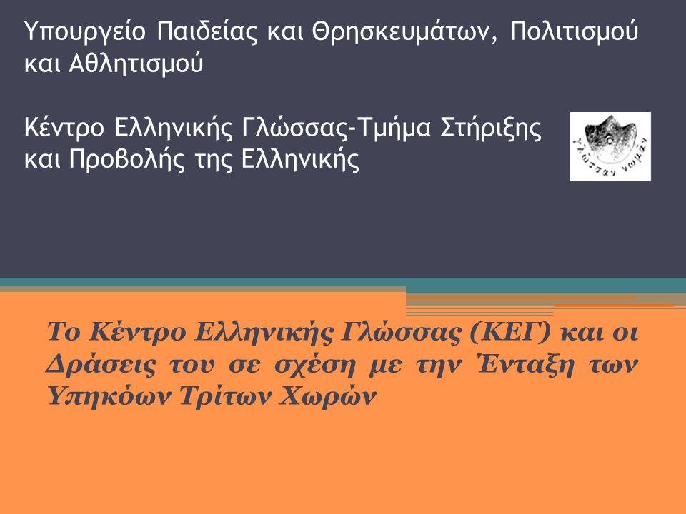 Yπουργείο Παιδείας και Θρησκευμάτων, Πολιτισμού και Αθλητισμού Κέντρο Ελληνικής Γλώσσας-Τμήμα Στήριξης και Προβολής της Ελληνικής Το Κέντρο Ελληνικής Γλώσσας (ΚΕΓ) και οι Δράσεις του σε σχέση με την Ένταξη των Υπηκόων Τρίτων Χωρών