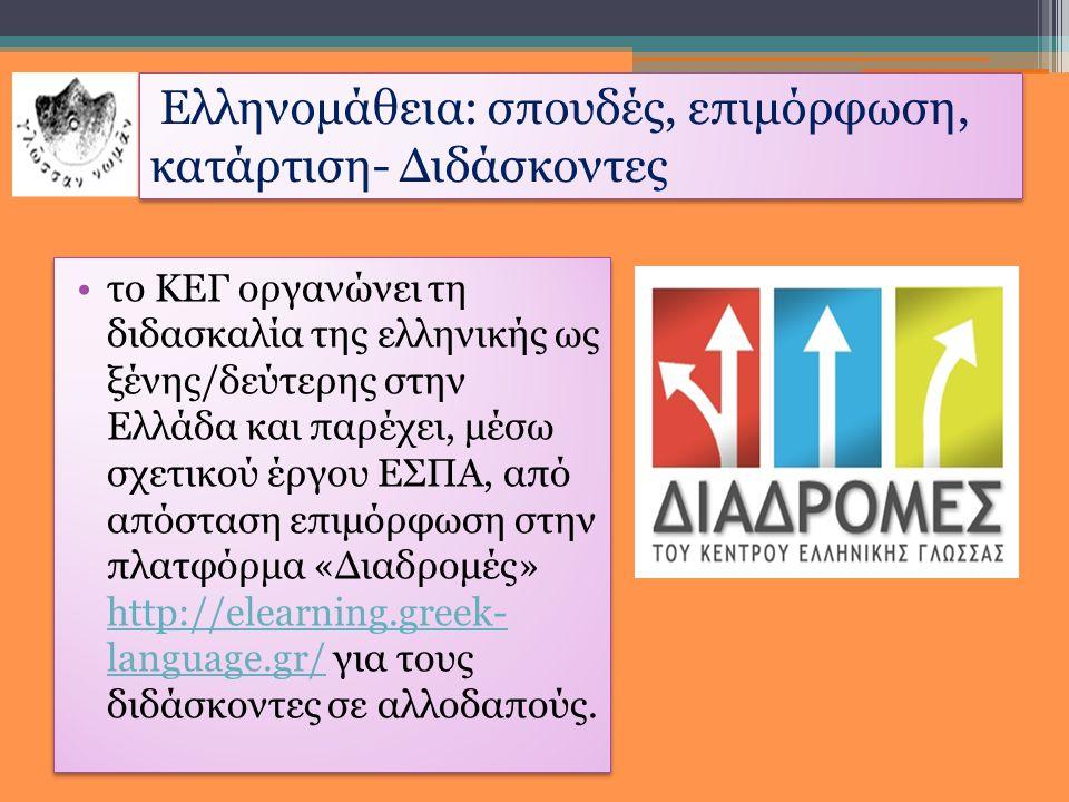 Ελληνομάθεια: σπουδές, επιμόρφωση, κατάρτιση- Διδάσκοντες