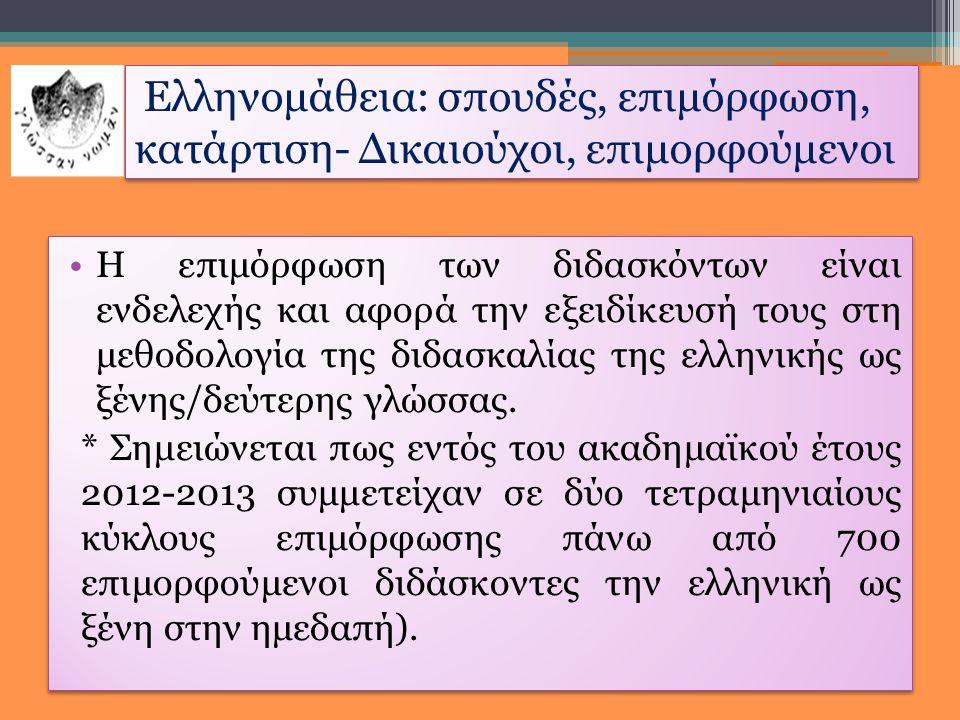 •Η επιμόρφωση των διδασκόντων είναι ενδελεχής και αφορά την εξειδίκευσή τους στη μεθοδολογία της διδασκαλίας της ελληνικής ως ξένης/δεύτερης γλώσσας.
