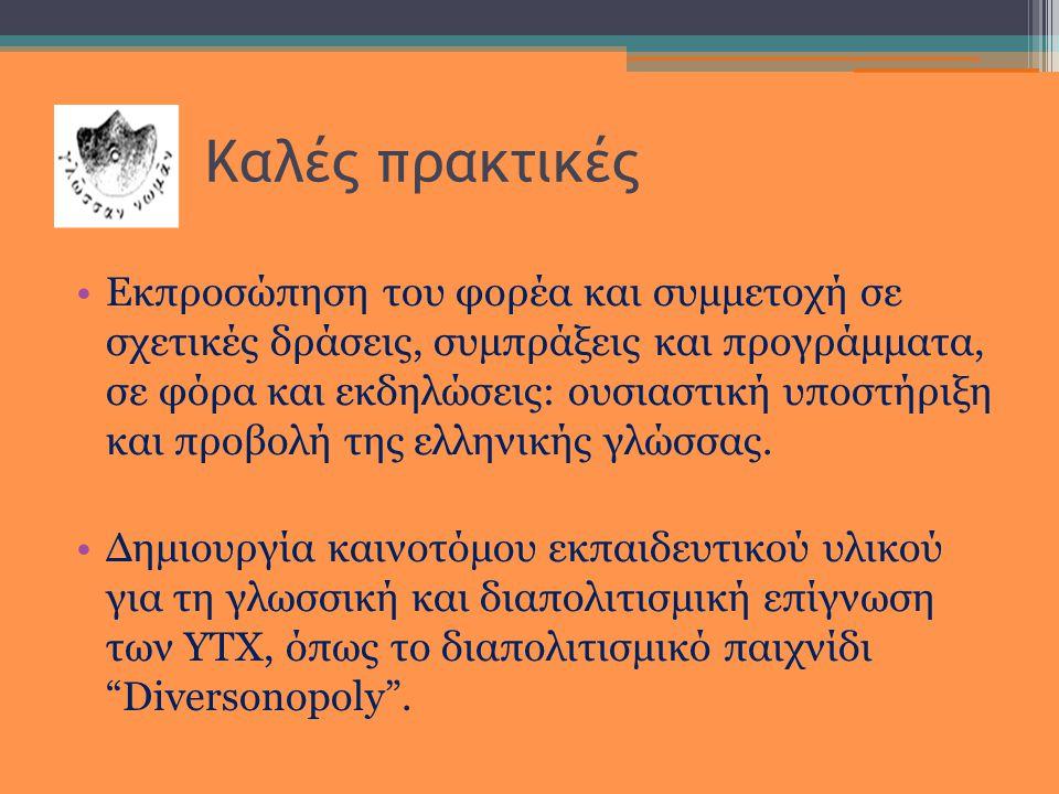 Καλές πρακτικές •Εκπροσώπηση του φορέα και συμμετοχή σε σχετικές δράσεις, συμπράξεις και προγράμματα, σε φόρα και εκδηλώσεις: ουσιαστική υποστήριξη και προβολή της ελληνικής γλώσσας.