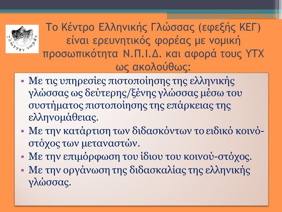 Το Κέντρο Ελληνικής Γλώσσας (εφεξής ΚΕΓ) είναι ερευνητικός φορέας με νομική προσωπικότητα Ν.Π.Ι.Δ.