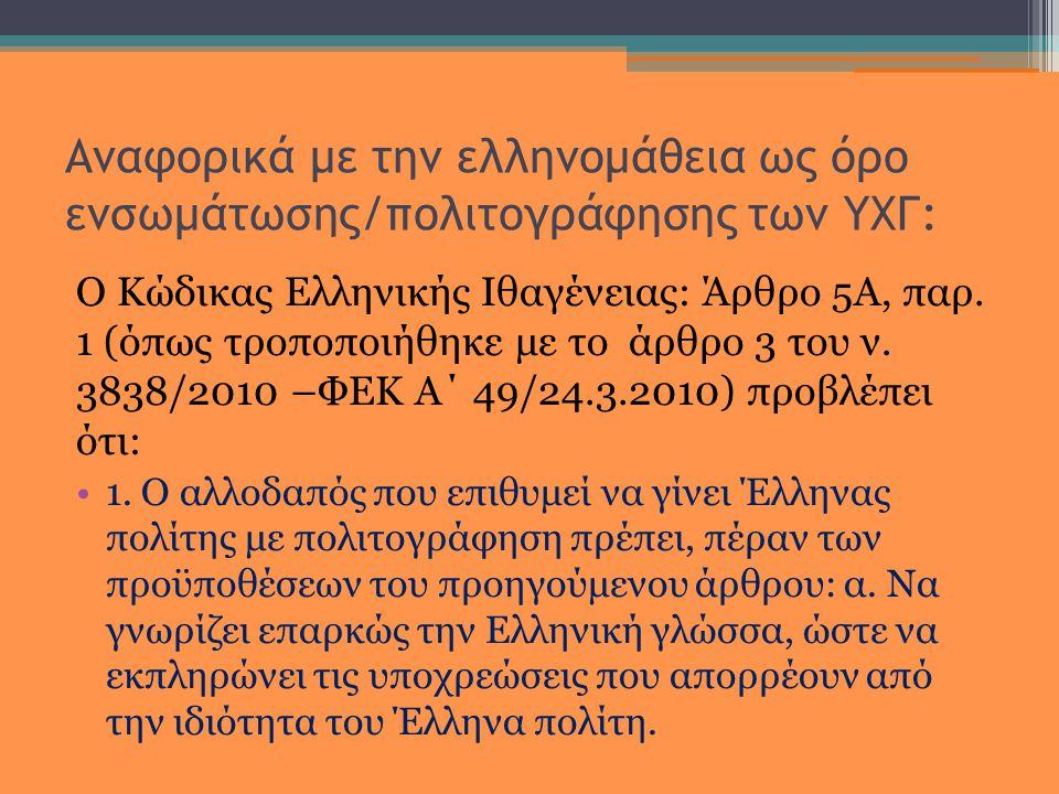 Την «επάρκεια» της ελληνομάθειας ως προαπαιτούμενο όρο: •Την εξειδικεύει το ΚΕΓ σε συνεργασία με το Υ.ΠΑΙ.Θ.Π.Α.