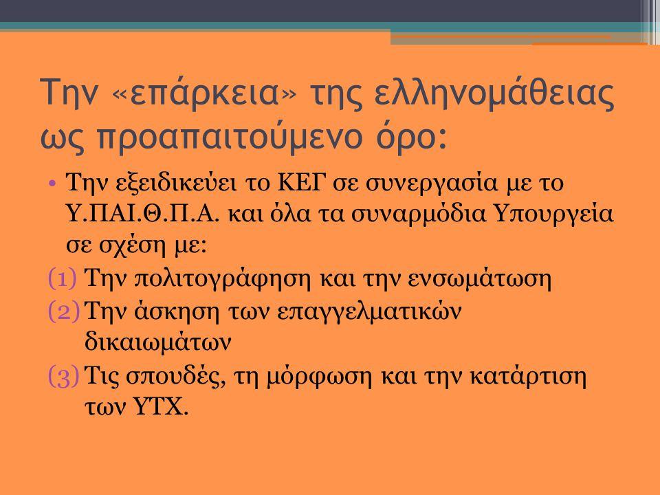 Για παράδειγμα, αναφορικά με τους αιτούντες το καθεστώς του επί μακρόν διαμένοντος: •Ν.4115/2013 και συγκεκριμένα το α.