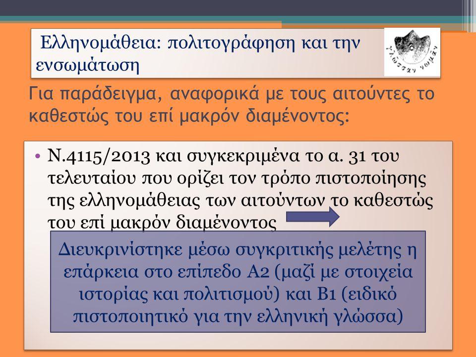 •Σε κάθε περίπτωση πρέπει να γίνεται επιστημονικά η αντιστοίχιση του επαγγελματικού πεδίου με το προαπαιτούμενο της ελληνομάθειας: το επαγγελματικό πιστοποιητικό για επαγγέλματα τουρισμού είναι στο επίπεδο Α2, τα επίπεδα Β2 και πάνω για εργασία σε φροντιστήριο ξένων γλωσσών κ.τ.λ.
