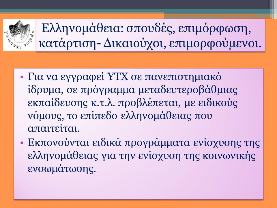 •Υπουργείο Εργασίας και Κοινωνικής Ασφάλισης σε συνεργασία με το ΚΕΓ: υλοποίηση προγραμμάτων εκμάθησης ελληνικής γλώσσας σε πιστοποιημένα ΚΕΚ για «άνεργους παλιννοστούντες-μετανάστες-πρόσφυγες και ανέργους για τους οποίους η ανεπαρκής γνώση της ελληνικής γλώσσας λειτουργεί ανασταλτικά στην κοινωνική τους ενσωμάτωση» Ελληνομάθεια: σπουδές, επιμόρφωση, κατάρτιση- Δικαιούχοι, επιμορφούμενοι