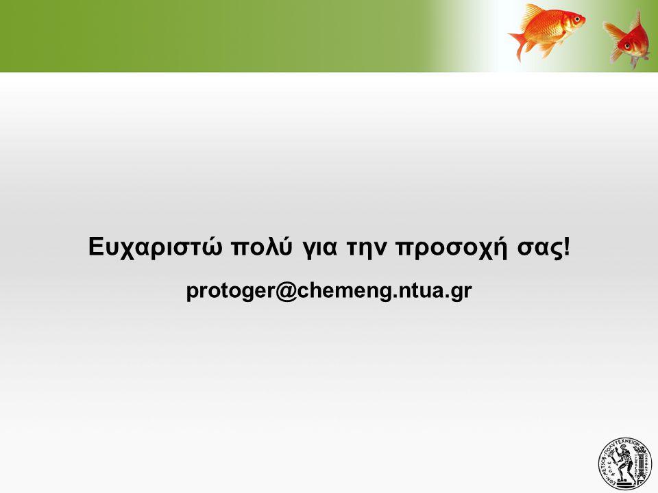 Ευχαριστώ πολύ για την προσοχή σας! protoger@chemeng.ntua.gr