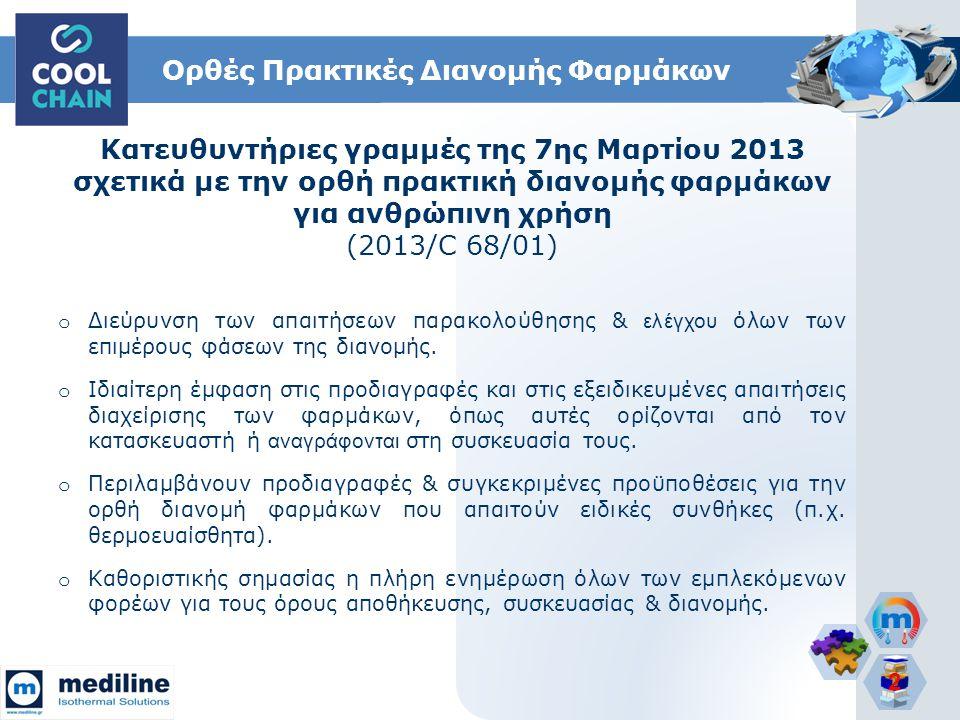 Ορθές Πρακτικές Διανομής Φαρμάκων 2 Κατευθυντήριες γραμμές της 7ης Μαρτίου 2013 σχετικά με την ορθή πρακτική διανομής φαρμάκων για ανθρώπινη χρήση (20