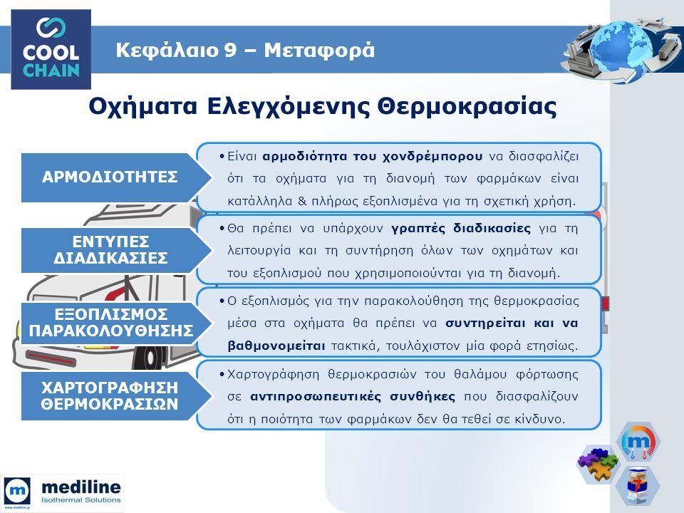 7 Κεφάλαιο 9 – Μεταφορά •Είναι αρμοδιότητα του χονδρέμπορου να διασφαλίζει ότι τα οχήματα για τη διανομή των φαρμάκων είναι κατάλληλα & πλήρως εξοπλισ