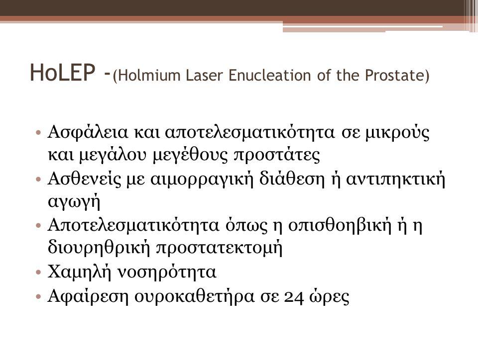 HoLEP - (Holmium Laser Enucleation of the Prostate) •Ασφάλεια και αποτελεσματικότητα σε μικρούς και μεγάλου μεγέθους προστάτες •Ασθενείς με αιμορραγικ