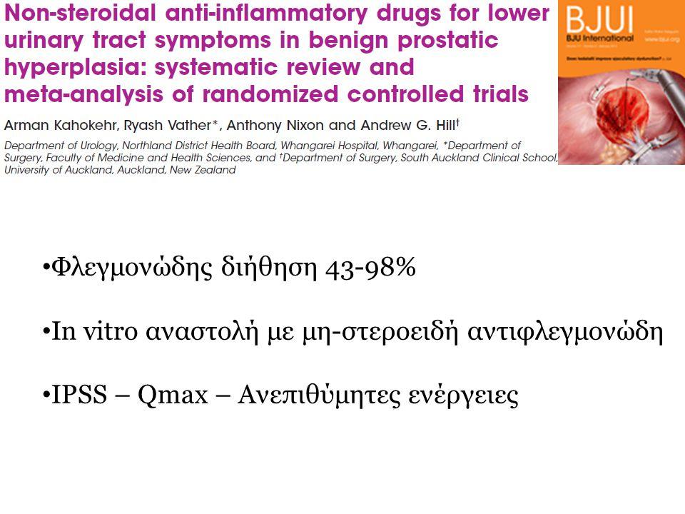 • Φλεγμονώδης διήθηση 43-98% • In vitro αναστολή με μη-στεροειδή αντιφλεγμονώδη • IPSS – Qmax – Ανεπιθύμητες ενέργειες
