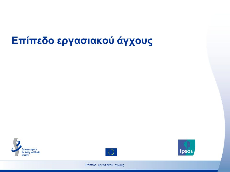 27 http://osha.europa.eu Σύμβαση απασχόλησης Μέγεθος εργοδότη (αριθμός εργαζομένων) Εαν αναφέρατε ένα πρόβλημα υγείας και ασφάλειας στο εργασιακό σας περιβάλλον στον προϊστάμενό σας, πόσο σίγουροι νιώθετε ότι θα αντιμετωπισθεί; (%) Εμπιστοσύνη στις ενέργειες για την αντιμετώπιση προβλημάτων ασφάλειας και υγείας στον χώρο εργασίας (Ελλάδα) Διαφορά έως 100 τοις εκατό λόγω εξαίρεσης του Δεν Γνωρίζω, Καθολικό: Υπάλληλοι ηλικίας 18 - 64