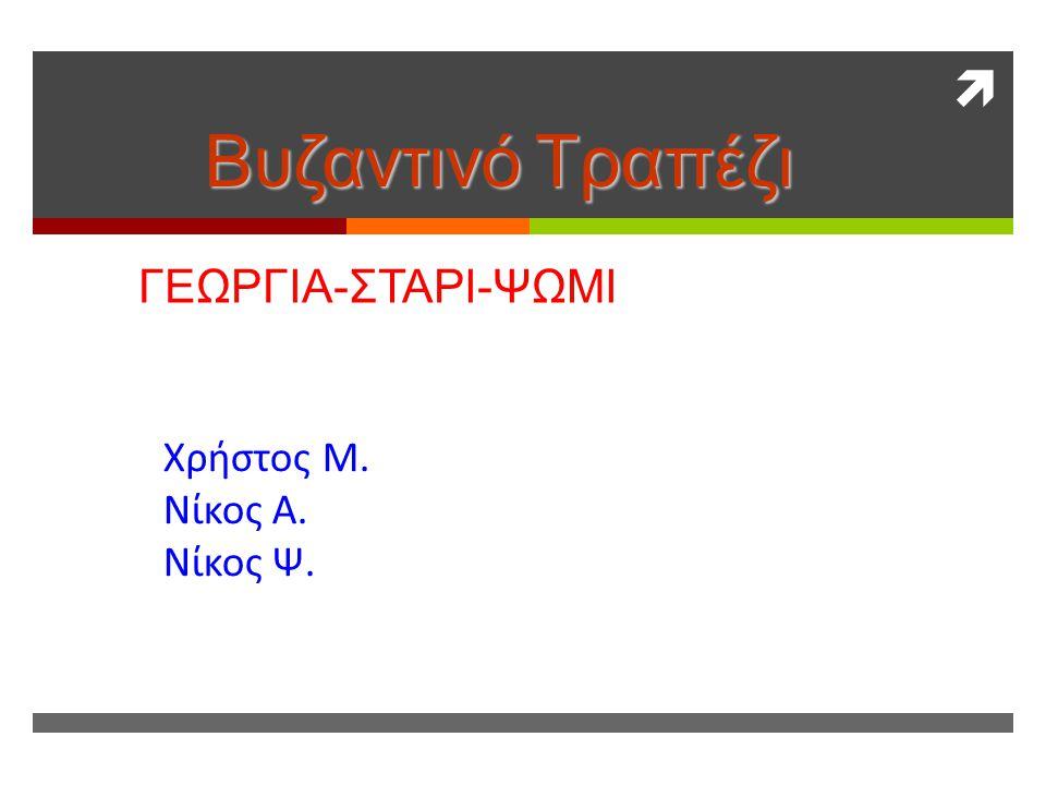  3 η Ομάδα Χρήστος Μ. Νίκος Α. Νίκος Ψ. Χρήστος Μ. Νίκος Α. Νίκος Ψ. Βυζαντινό Τραπέζι ΓΕΩΡΓΙΑ-ΣΤΑΡΙ-ΨΩΜΙ