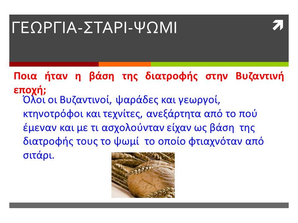  Ποια ήταν η βάση της διατροφής στην Βυζαντινή εποχή; Όλοι οι Βυζαντινοί, ψαράδες και γεωργοί, κτηνοτρόφοι και τεχνίτες, ανεξάρτητα από το πού έμεναν