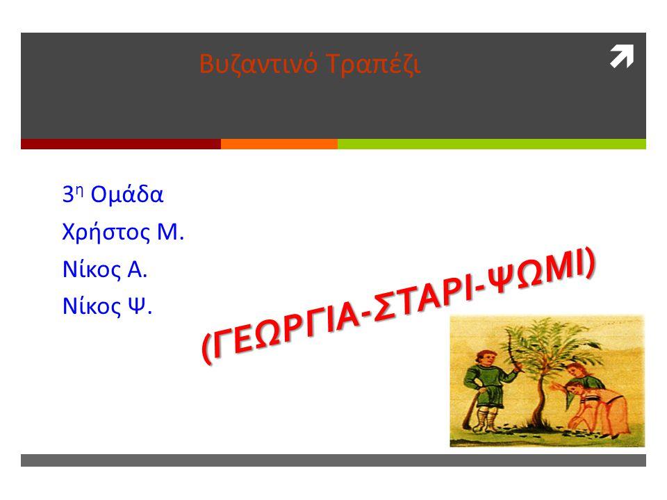  Βυζαντινό Τραπέζι 3 η Ομάδα Χρήστος Μ. Νίκος Α. Νίκος Ψ. (ΓΕΩΡΓΙΑ-ΣΤΑΡΙ-ΨΩΜΙ)