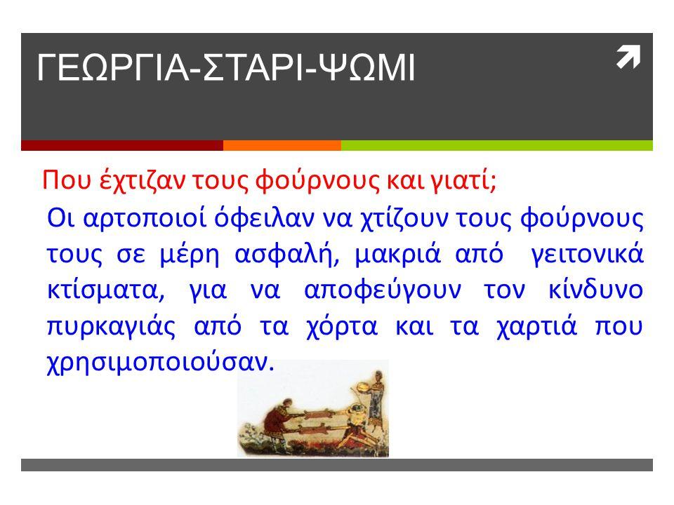  Ποια ήταν τα είδη ψωμιού εκείνη την εποχή; Όπως και σήμερα υπήρχαν πολλά είδη ψωμιού: • Ο ρυπαρός άρτος ήταν ψωμί από κριθάρι ή πίτουρα, που το έτρωγαν μόνο οι πολύ φτωχοί.