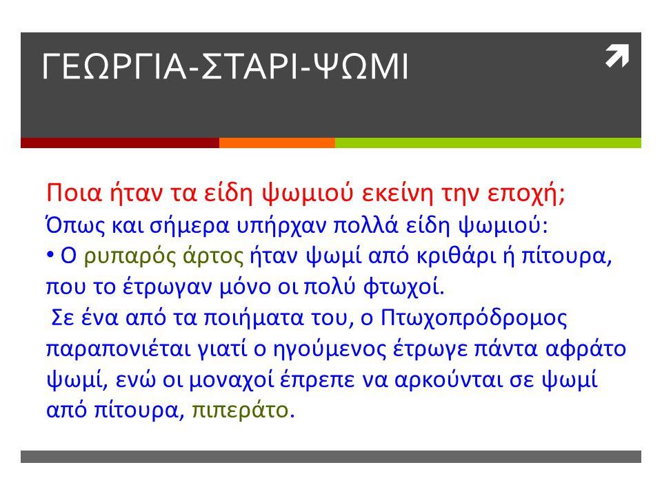  ΓΕΩΡΓΙΑ-ΣΤΑΡΙ-ΨΩΜΙ Η ΚΑΘΗΜΕΡΙΝΗ ΖΩΗ ΣΤΟ ΒΥΖΑΝΤΙΟ Η ΚΑΘΗΜΕΡΙΝΗ ΖΩΗ ΣΤΟ ΒΥΖΑΝΤΙΟ (GERALD WALTER) ΚΟΥΖΙΝΑ ΚΑΙ ΠΟΛΙΤΙΣΜΟΣ -ΒΥΖ.ΔΙΑΤΡΟΦΗ ΚΑΙ ΜΑΓΕΙΡΕΙΕΣ (ΕΦ.ΚΑΘΗΜΕΡΙΝΗ) Οι νηστήσιμες τροφές στην ελληνική παραδοσιακή διατροφή (ΑΙΚ.ΠΟΛΥΜΕΡΟΥ,Ε.ΚΑΡΑΜΑΝΕΣ) ΠΡΟΣΚΛΗΣΗ ΣΕ ΓΕΥΜΑ (ΕΛ.ΣΤΑΜΠΟΓΛΗ -ΣΤΟΥΣ ΔΡΟΜΟΥΣ ΤΟΥ ΒΥΖΑΝΤΙΟΥ) ΒΥΖΑΝΤΙΝΩΝ ΓΕΥΣΕΙΣ ΚΟΥΖΙΝΑ ΚΑΙ ΠΟΛΙΤΙΣΜΟΣ -ΒΥΖ.ΔΙΑΤΡΟΦΗ ΚΑΙ ΜΑΓΕΙΡΕΙΕΣ Οι νηστήσιμες τροφές στην ελληνική παραδοσιακή διατροφή ΠΡΟΣΚΛΗΣΗ ΣΕ ΓΕΥΜΑ ΒΥΖΑΝΤΙΝΩΝ ΓΕΥΣΕΙΣ (ΕΦ.ΚΑΘΗΜΕΡΙΝΗ) ΚΙ ΑΛΛΕΣ ΠΗΓΕΣ