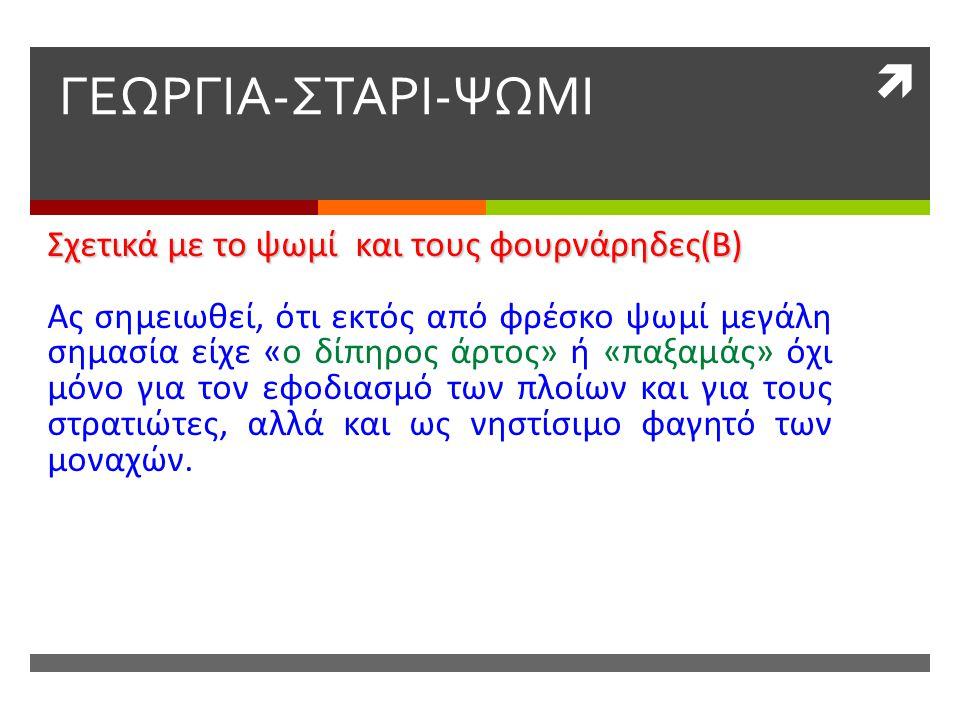  ΓΕΩΡΓΙΑ-ΣΤΑΡΙ-ΨΩΜΙ Σχετικά με το ψωμί και τους φουρνάρηδες Σχετικά με το ψωμί και τους φουρνάρηδες (Γ) Τα ποιήματα του Πτωχοδρόμου παρέχουν επίσης, παρά όλες τις υπερβολές τους, πολύτιμες πληροφορίες για τις διαφορετικές ποικιλίες ψωμιού: Τα φρέσκα «προφούρνια» και το ψωμί «αφρατίτσιν» ήταν περιζήτητα.