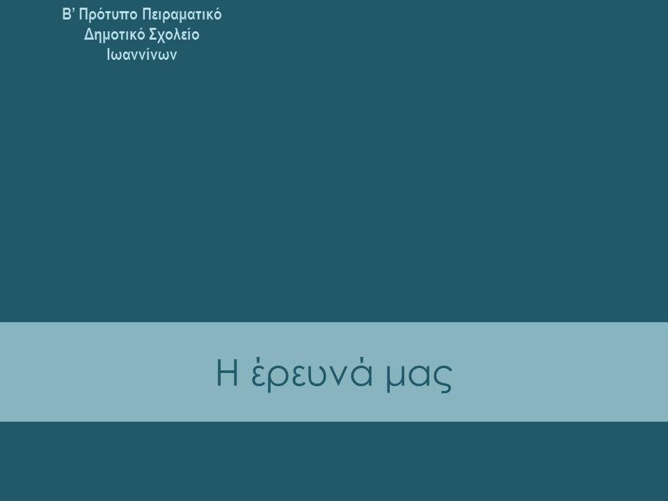 Β' Πρότυπο Πειραματικό Δημοτικό Σχολείο Ιωαννίνων Η έρευνά μας