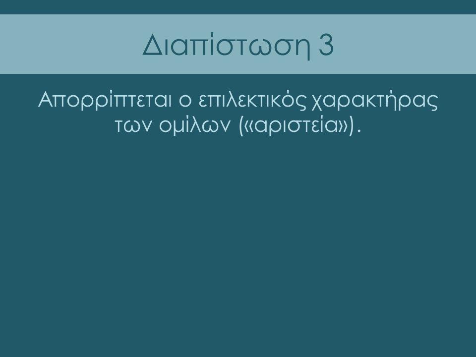 Διαπίστωση 3 Απορρίπτεται ο επιλεκτικός χαρακτήρας των ομίλων («αριστεία»).