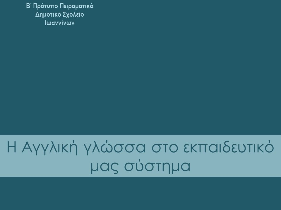 Β' Πρότυπο Πειραματικό Δημοτικό Σχολείο Ιωαννίνων Η Αγγλική γλώσσα στο εκπαιδευτικό μας σύστημα