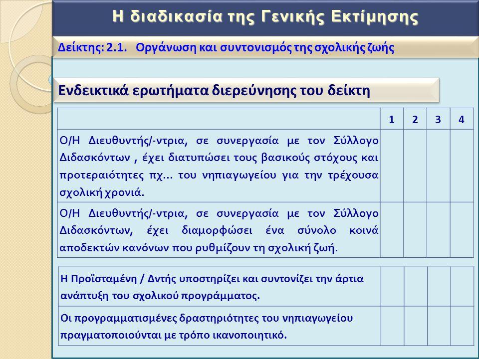 Η διαδικασία της Γενικής Εκτίμησης Δείκτης: 2.1. Οργάνωση και συντονισμός της σχολικής ζωής Ενδεικτικά ερωτήματα διερεύνησης του δείκτη 1234 Ο / Η Διε