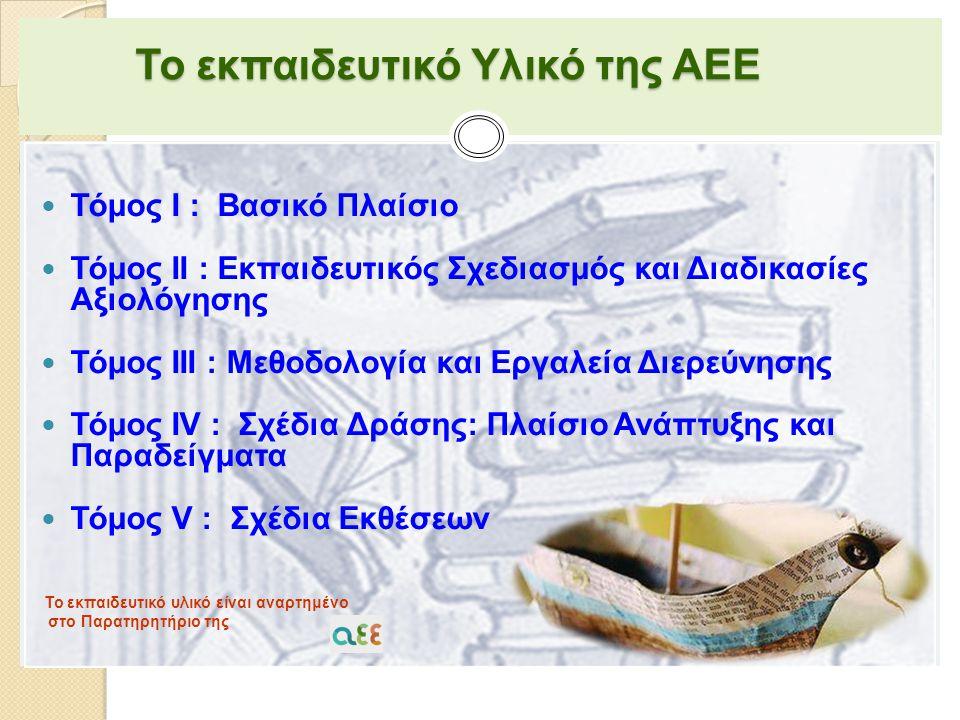 Το εκπαιδευτικό Υλικό της ΑΕΕ  Τόμος Ι : Βασικό Πλαίσιο Τόμος Ι : Βασικό Πλαίσιο  Τόμος ΙΙ : Εκπαιδευτικός Σχεδιασμός και Διαδικασίες Αξιολόγησης Τό