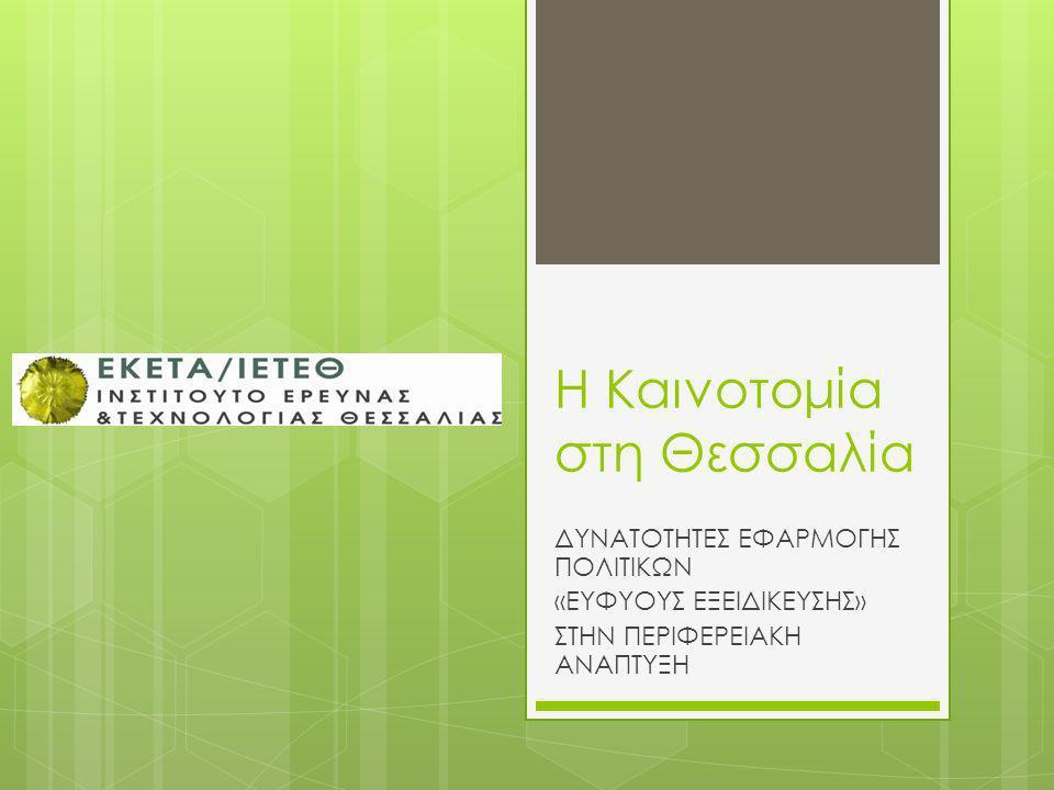 Οικονομική διάρθρωση Περιφέρειας Θεσσαλίας  Το 2009 ο τριτογενής τομέας παραγωγής κατείχε το 68,4% του περιφερειακού ΑΕΠ και ο τομέας της βιομηχανίας και των κατασκευών το 22,8%.