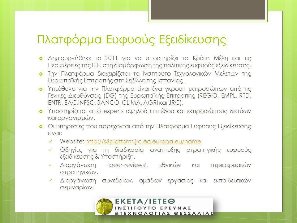 Πλατφόρμα Ευφυούς Εξειδίκευσης  Δημιουργήθηκε το 2011 για να υποστηρίξει τα Κράτη Μέλη και τις Περιφέρειες της Ε.Ε. στη διαμόρφωση της πολιτικής ευφυ
