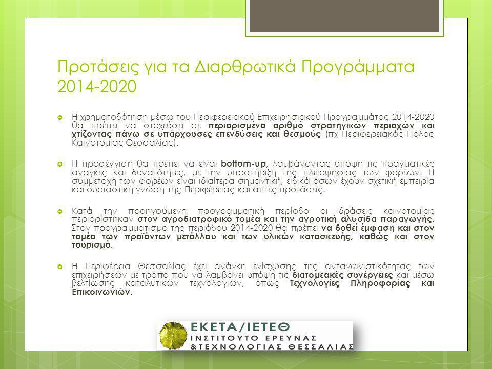 Προτάσεις για τα Διαρθρωτικά Προγράμματα 2014-2020  Η χρηματοδότηση μέσω του Περιφερειακού Επιχειρησιακού Προγραμμάτος 2014-2020 θα πρέπει να στοχεύσ