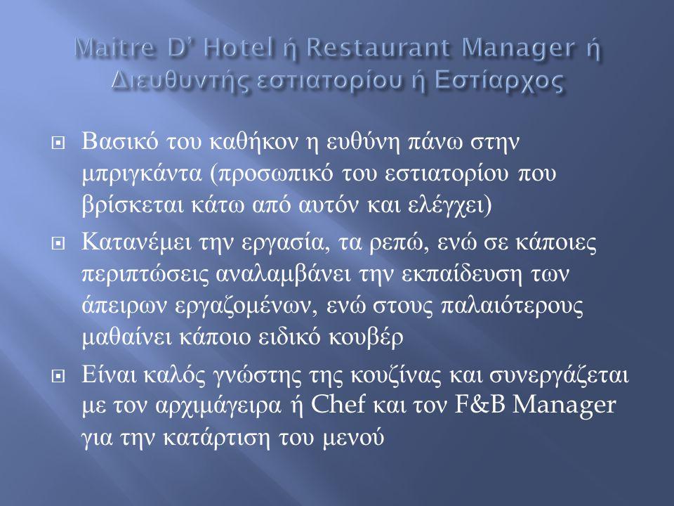  Βασικό του καθήκον η ευθύνη πάνω στην μπριγκάντα ( προσωπικό του εστιατορίου που βρίσκεται κάτω από αυτόν και ελέγχει )  Κατανέμει την εργασία, τα