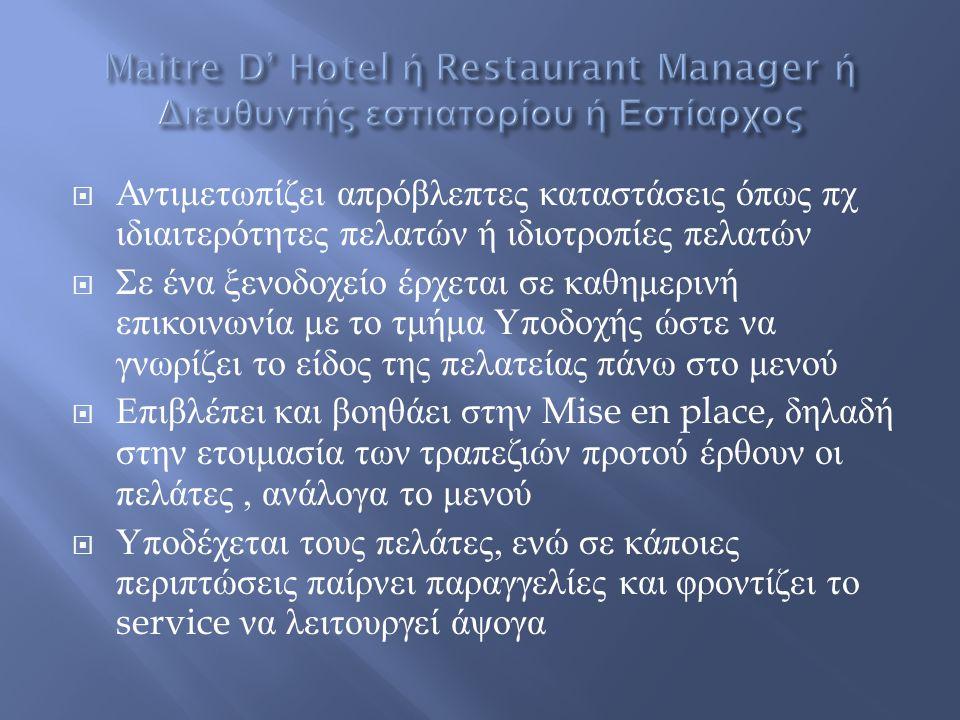  Αντιμετωπίζει απρόβλεπτες καταστάσεις όπως πχ ιδιαιτερότητες πελατών ή ιδιοτροπίες πελατών  Σε ένα ξενοδοχείο έρχεται σε καθημερινή επικοινωνία με