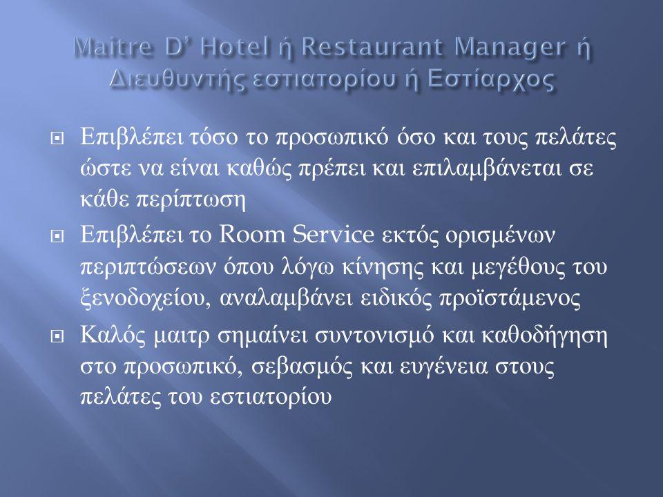  Επιβλέπει τόσο το προσωπικό όσο και τους πελάτες ώστε να είναι καθώς πρέπει και επιλαμβάνεται σε κάθε περίπτωση  Επιβλέπει το Room Service εκτός ορ