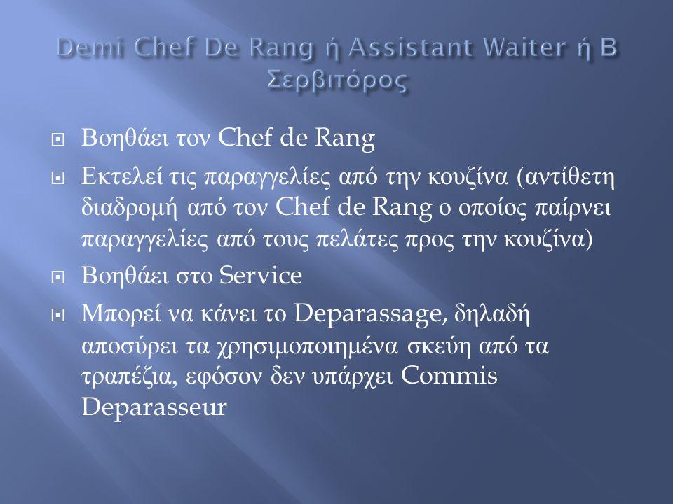  Βοηθάει τον Chef de Rang  Εκτελεί τις παραγγελίες από την κουζίνα ( αντίθετη διαδρομή από τον Chef de Rang ο οποίος παίρνει παραγγελίες από τους πε