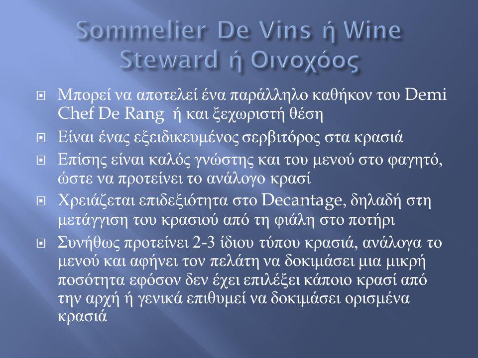 Μπορεί να αποτελεί ένα παράλληλο καθήκον του Demi Chef De Rang ή και ξεχωριστή θέση  Είναι ένας εξειδικευμένος σερβιτόρος στα κρασιά  Επίσης είναι