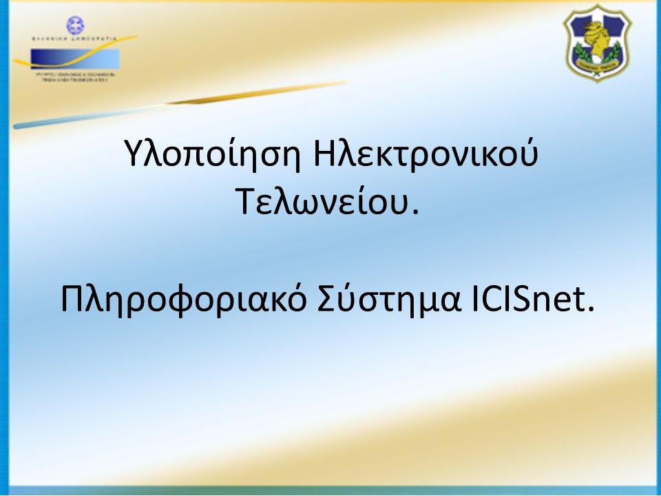 Υλοποίηση Ηλεκτρονικού Τελωνείου. Πληροφοριακό Σύστημα ICISnet.